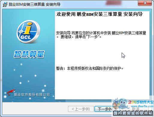 鹏业BIM安装三维算量软件下载