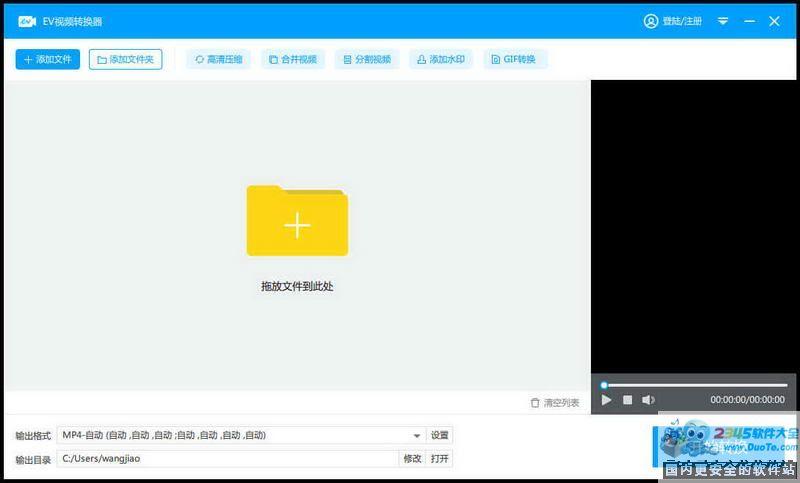 EV视频转换下载