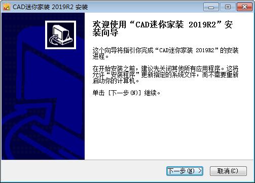CAD迷你看圖軟件 正式版下載