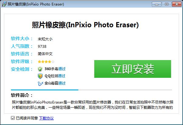 照片橡皮擦(InPixio Photo Eraser)下载