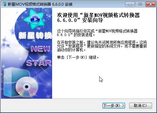 新星MOV视频格式转换器下载