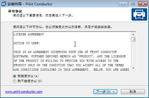 Print Conductor(批量打印工具)下载