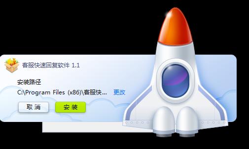 客服快速回复软件下载