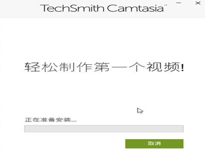 Camtasia Studio下载