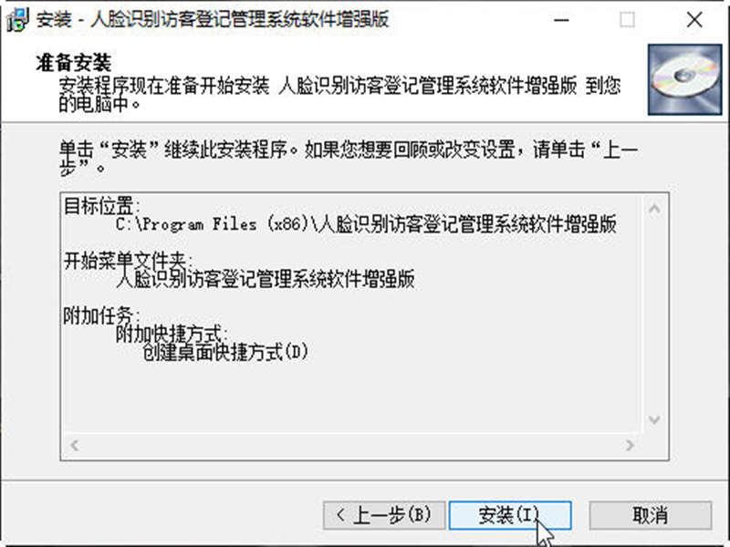 人脸识别访客登记管理系统软件bt365手机版下载