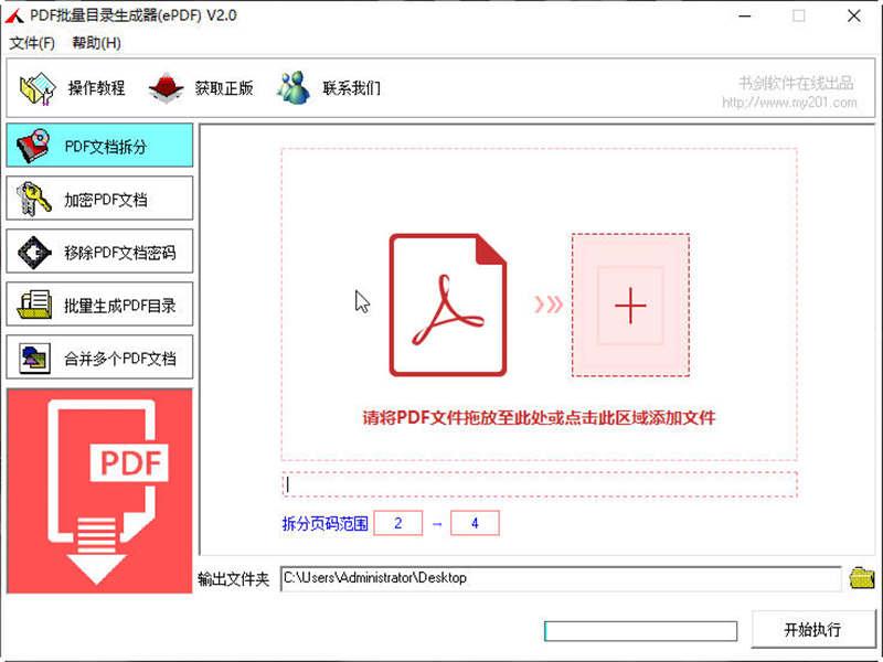 PDF批量目录生成器(ePDF)金沙电竞欢迎您