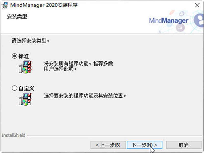 思维导图软件MindManager 2020中文版金沙电竞欢迎您