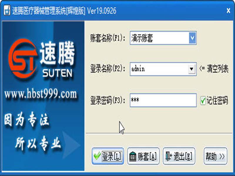 速腾医疗器械GSP管理系统(辉煌版)下载