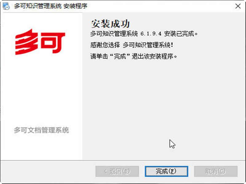 多可免费知识库管理软件下载