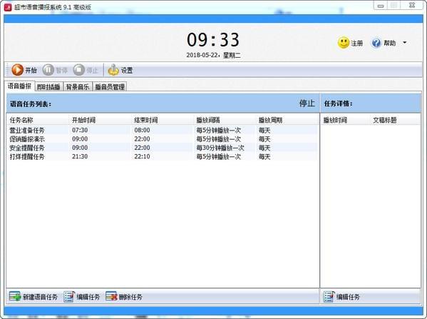 超市语音播报系统下载