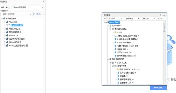 鲁班进度计划(Luban Plan)x64下载