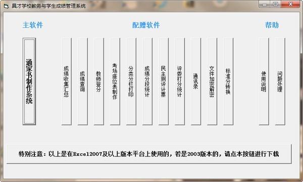 具才学生通知书制作系统下载