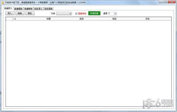 小鸭数据库(网店数据存储)下载