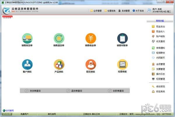 云客送货单管理软件下载