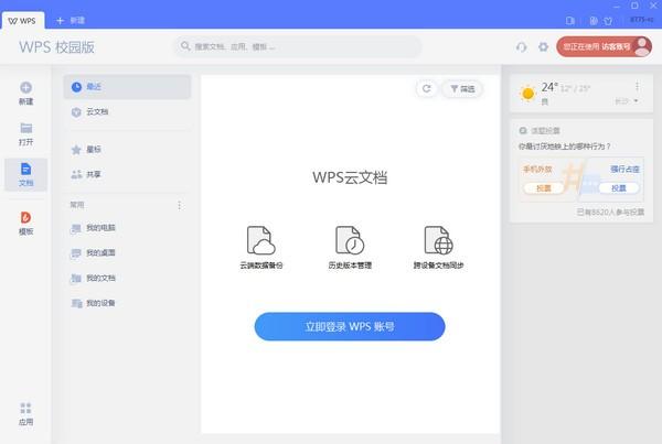 WPS Office 2019校园版下载