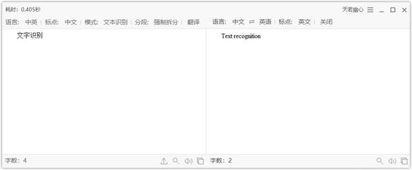 天若OCR文字识别专业版下载