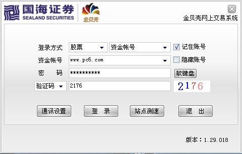 国海证券金贝壳网上交易系统下载
