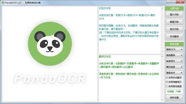 PandaOCR(图片转文字识别软件)下载