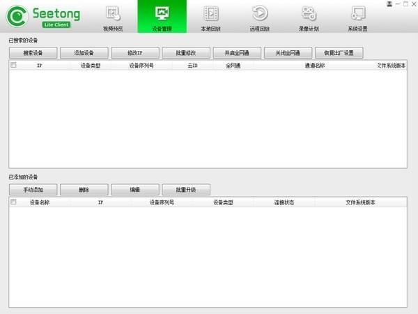 seetong(天视通电脑客户端)下载