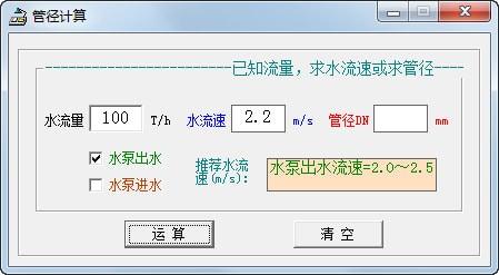 管径计算软件下载