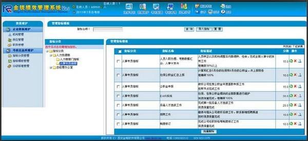 金锐绩效管理系统下载