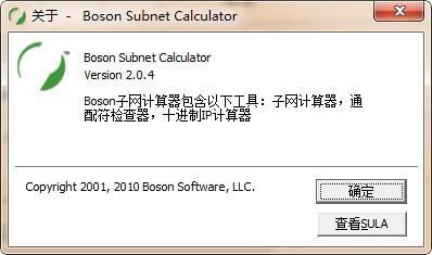 Boson Subnet Calculator(Boson子网计算器)下载