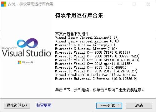 微软常用运行库合集下载