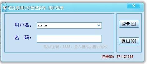 超凡票据打印管理系统下载