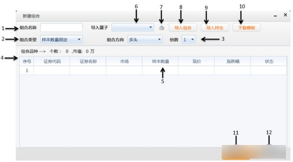 君弘君融交易系统下载