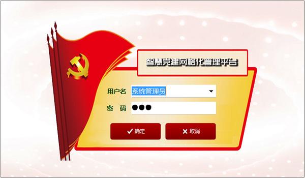 智慧党建网格化管理平台下载