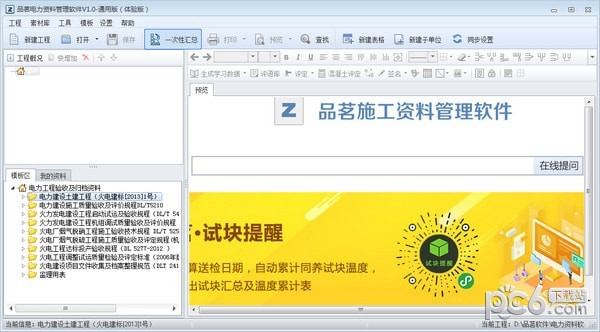 品茗电力资料管理软件下载