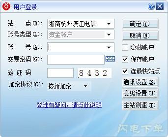 浙商证券独立委托系统下载