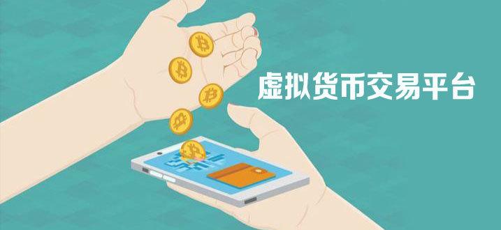 虚拟货币交易平台软件合辑