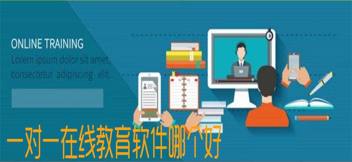 一对一在线教育软件哪个好软件合辑