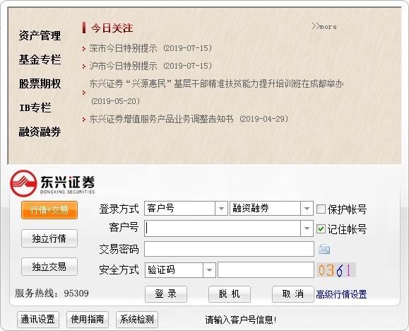 东兴证券融资融券专用版下载