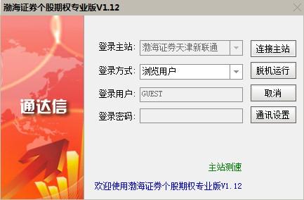 渤海证券个股期权专业版下载