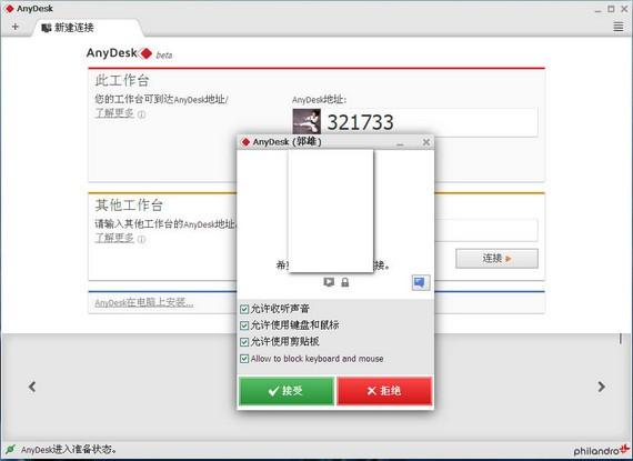 远程桌面连接软件(AnyDesk)下载