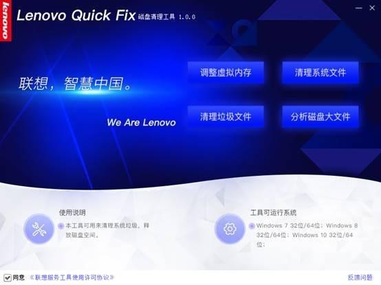 Lenovo Quick Fix磁盘清理工具下载