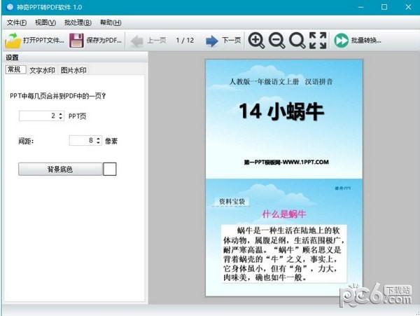 神奇PPT转PDF软件下载