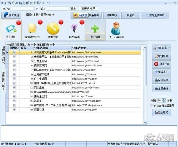 石青分类信息工具下载