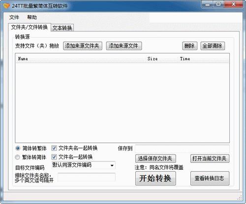 24TT批量繁简体互转软件下载