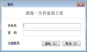 超盘文件备份工具下载