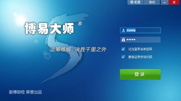 申银万国博易云期货行情软件下载