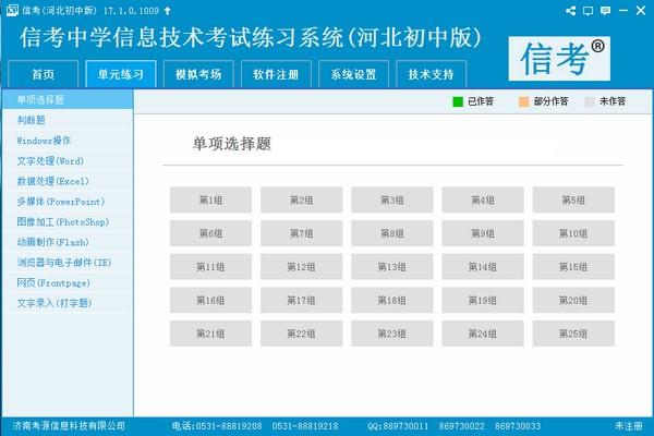 信考中学信息技术考试练习系统河北初中版下载