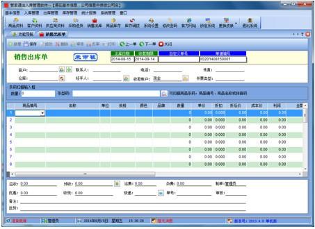 管家通出入库管理软件下载