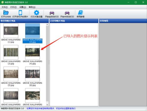 神奇照片自动打印软件下载