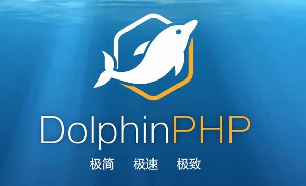 DolphinPHP(快速开发框架)下载