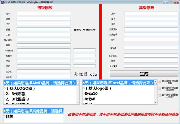 CPU-Z数据生成工具下载