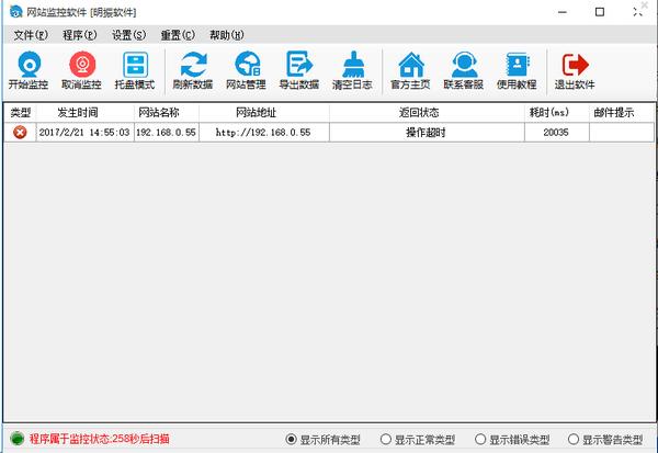明振网站监控软件下载