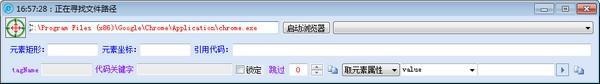 Chrome SPY(网页元素分析工具)下载